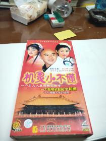 机灵小不懂 【电视剧——张卫健 李冰冰 薛佳凝】 20VCD