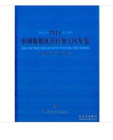 中华人民共和国海关AA类企业年鉴(2014)    9F25d
