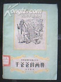 安徒生童话全集之十三 干爸爸的画册(新文艺出版社一版一印)