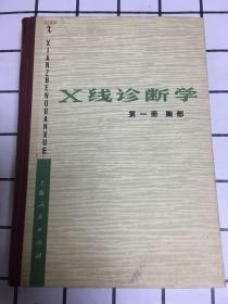 X线诊断学 第一册 胸部(带毛主席语录)一版一印 八五品强