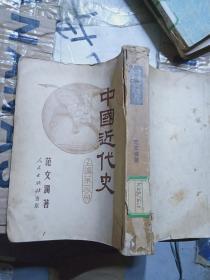 中国近代史 上编第一分册