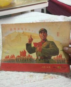 工农兵画报1971年第22期