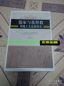 儒家与基督教利他主义比较研究