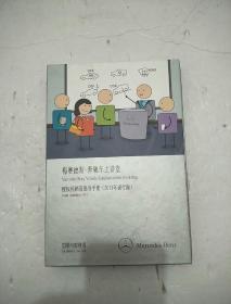 梅赛德斯 奔驰车主讲堂 授权经销商指导手册 2011年试行版 附光盘一张
