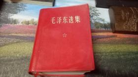 毛泽东选集【合订一卷本软精装】有毛像