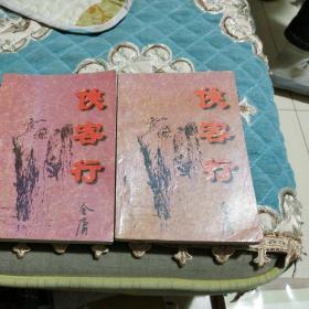 侠客行(上下全二册)93年一版一印 仅5000册