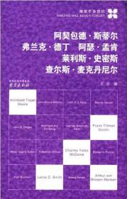 【正道书局】阿契包德·斯蒂尔 弗兰克·德丁 阿瑟·孟肯 莱利斯·史密斯 查尔斯·麦克丹尼尔(王立)南京不会忘记