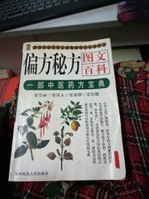 偏方秘方图文百科