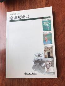 空虚双城记:《上海书评》第13辑