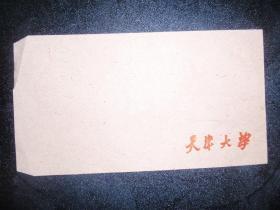 50.60年代天津大学 老信封 L6