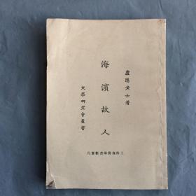 (文学研究会丛书)海滨故人