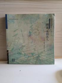 图说水利名人/图说中华水文化丛书