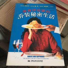 美食评论家的乔装秘密生活