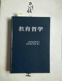 P6492教育哲学【大32开精装仅印650册】无划线无笔记无印章