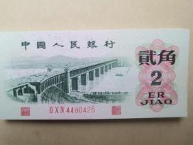 老版钱币:二角三冠(凸凹版)(少见):(77张连号,62年版::尾号425-498):纸币