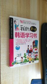 我的第一本韩语学习书  含光盘