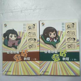 日语功能会话教程(上下册)含光盘