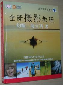 基础彩色摄影入门-摄影艺术1 林添福