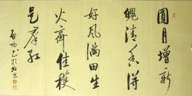 中国当代著名书画家、教育家、古典文献学家、鉴定家、红学家、诗人,国学大师▲▲启功▲▲书法精品▲▲【自鉴】编号:8866