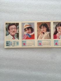 1983年 艺术歌曲折叠小年历 李谷一