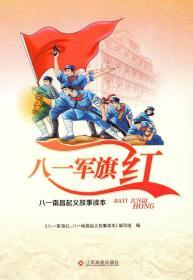 八一军旗红:八一南昌起义故事读本
