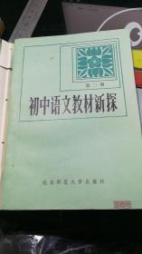 初中语文教材新探 第二册