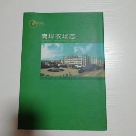 岗埠农场志(1985一2008)库存新书