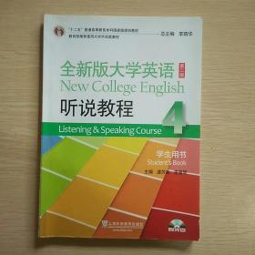 全新版大学英语(第二版)听说教程. 4. 学生用书. 4. Students book