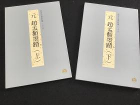 故宫法书之《元赵孟頫墨迹》大8开上下两厚册全 包括赵孟頫墨迹和书札 印制极精 赵体必备