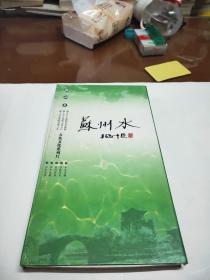 苏州水 3张碟片