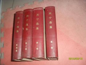 列宁选集1-4卷