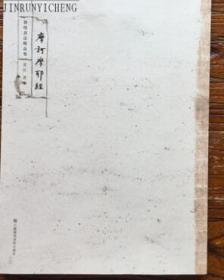 摩诃摩耶经-敦煌书法精品集 黄征著 江苏凤凰美术出版社