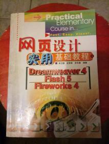 网页设计实用基础教程:Dreamweaver 4、Flash 5、Fireworks 4