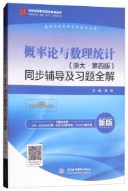 概率论与数理统计浙大第四4版同步辅导及习题全解/陈哲中国水利水电出版社9787517067528