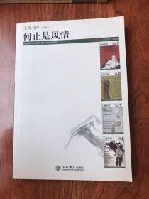 何止是风情:《上海书评》第16辑