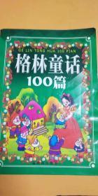 格林童话100篇