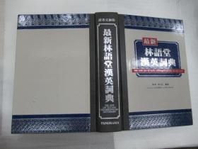 最新林语堂汉英词典