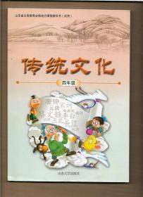 传统文化 (四年级)