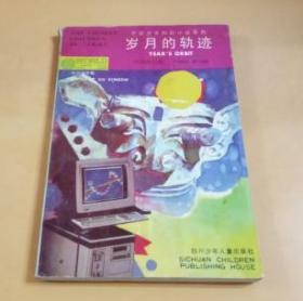 中国少年科幻小说系列:岁月的轨迹(时间的幻想)