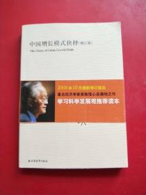 中国增长模式抉择