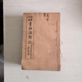 新注四书白话解说【存13册,缺孟子,一.大约民国1911-1949,品相请仔细看图。】