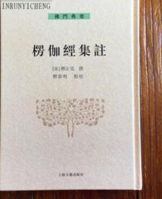 楞伽经集注-佛门典要 上海古籍出版社