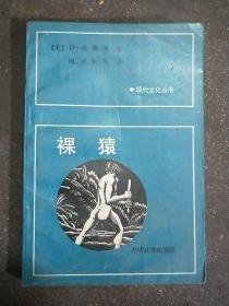 裸猿 (现代文化丛书)