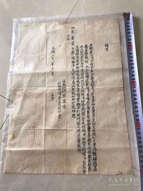 光绪21年。宣纸官方举报信。品好(稀少)具有历史研究价值,