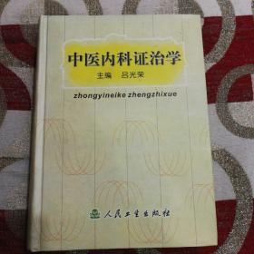 中医内科证治学(缺305~334页)