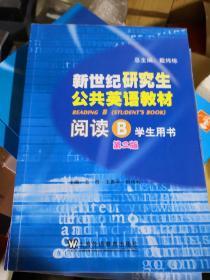 新世纪研究生公共英语教材.阅读.A. .阅读.B  学生用书  第二版 两本合售