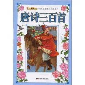 HB-6/中国儿童成长必读系列-唐诗三百首