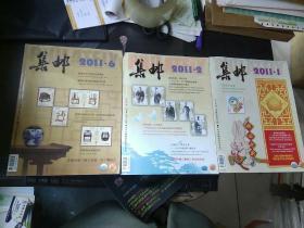 集邮2011年(1 、2、6)三本合售