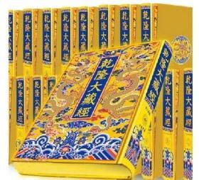 ♦♦卍卍卍♦♦㊣ 乾隆大藏经豪华典藏版(168册) 金黄织锦丝绸封面檀香墨 结缘价 ㊣♦♦卍卍卍♦♦