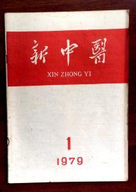 新中医1979年第1期(总第53期)